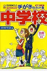 手がきのカット集 中学校 (CD‐ROMブック) 単行本