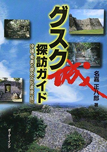 グスク探訪ガイド―沖縄・奄美の歴史文化遺産〈城〉