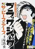 ブラック・ジャックザ・ピース&アース―アンコール出版 中野晴行編 (秋田トップコミックスW)