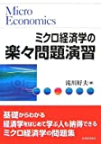 ミクロ経済学の楽々問題演習