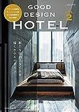 GOOD DESIGN HOTEL vol.2