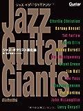Jazz Guitar Giants ジャズ・ギタリスト進化論 (ギター・マガジン)