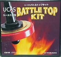 U-CAS ユーカス専用 バトルトップキット