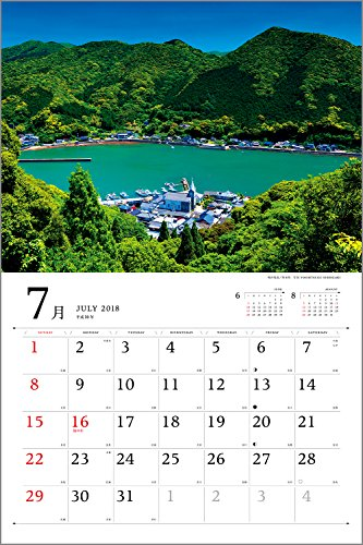 2018 美しい日本の四季 〜日本でいちばん美しい村〜カレンダー ([カレンダー])