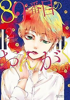 [篠田芽衣子]の89番目のおんがく(2)【特典ペーパー付き】 (RYU COMICS)