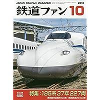 鉄道ファン 2018年 10 月号 [雑誌]