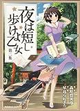 夜は短し歩けよ乙女(2)<夜は短し歩けよ乙女> (角川コミックス・エース)
