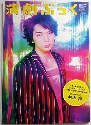 演劇ぶっく 2012年 04月号 [雑誌]
