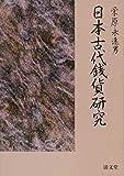 日本古代銭貨研究