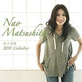 松下奈緒2010年カレンダー
