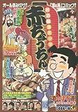 居酒屋コミック赤ちょうちん (Gコミックス)