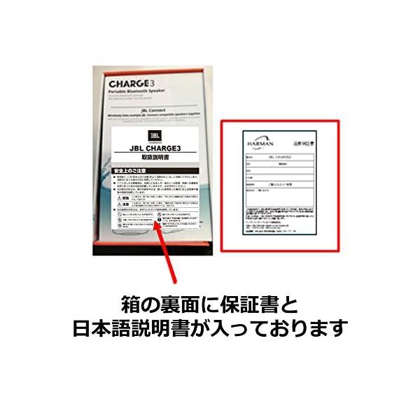 JBL CHARGE3 Bluetoothスピ...の紹介画像6