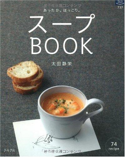 スープbook―あったか。ほっこり。 (マイライフシリーズ 737 特集版)の詳細を見る