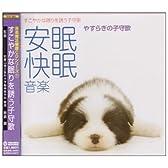 <音楽療法健康CDシリーズ(1)>すこやかな眠りを誘う子守歌~安眠快眠音楽~