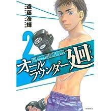 オールラウンダー廻(2) (イブニングコミックス)
