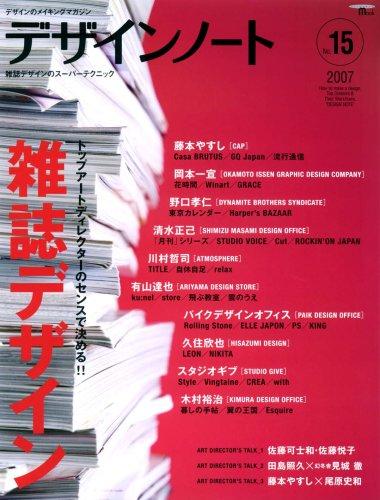 デザインノート no.15―デザインのメイキングマガジン トップアートディレクターのセンスで決める!!雑誌デザイン (SEIBUNDO Mook)の詳細を見る