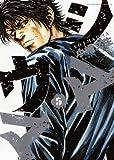 シマウマ 5 (ヤングキングコミックス)