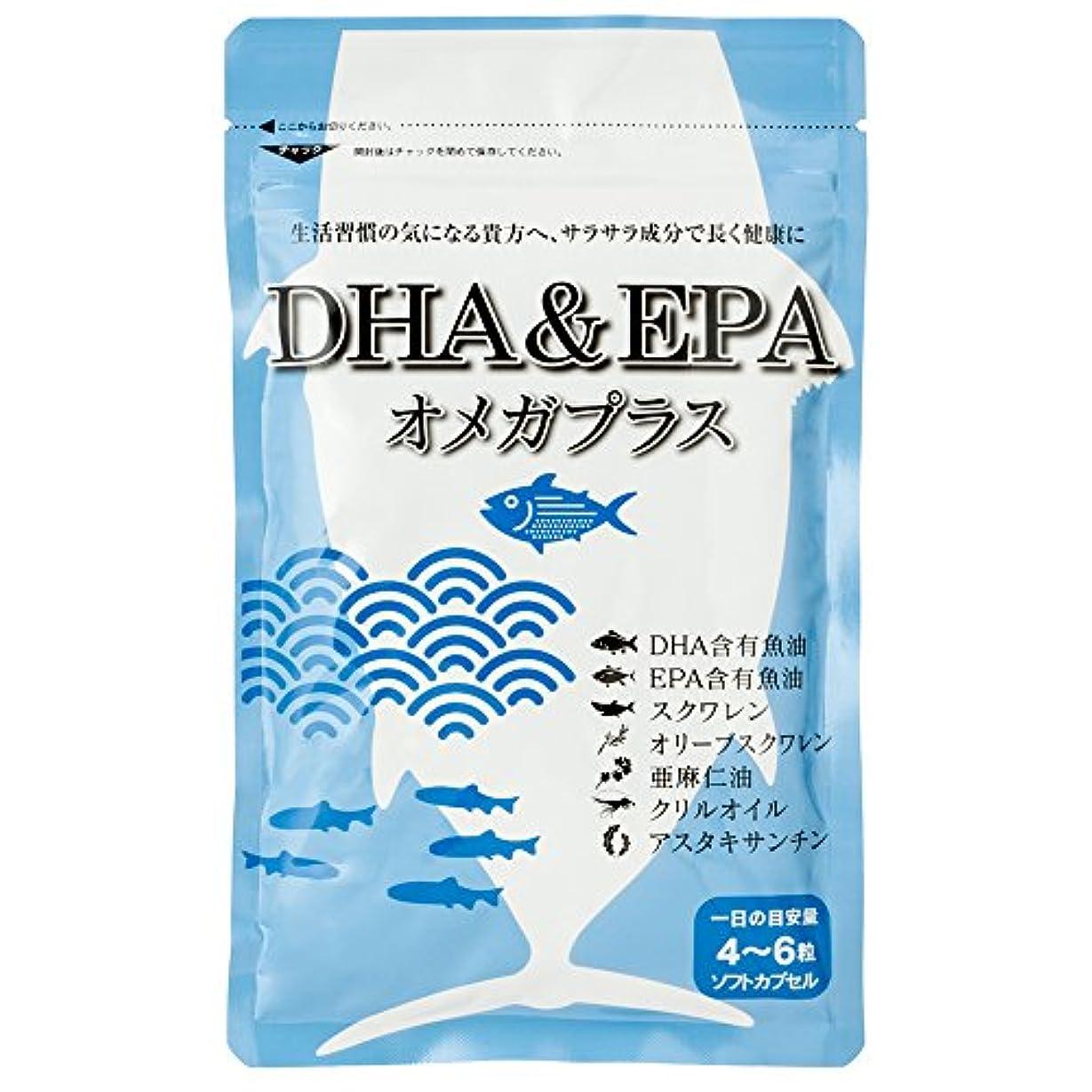 然とした対正確なDHA&EPA オメガプラス オメガ3サプリ 120球