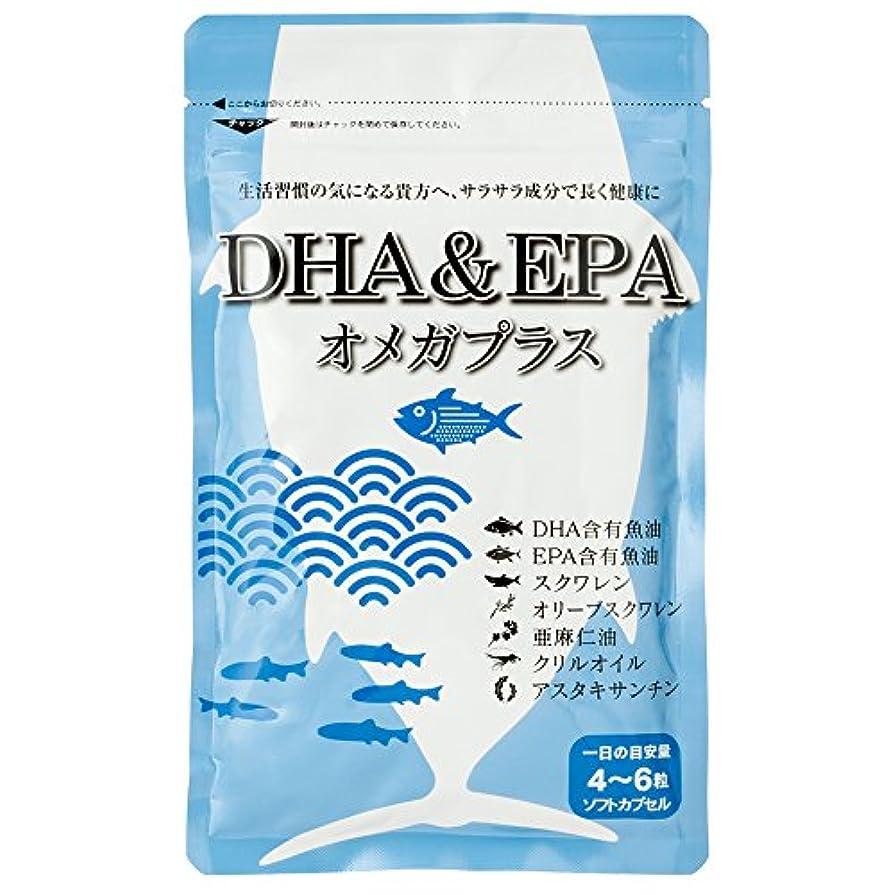 デンマークオートマトン予見するDHA&EPA オメガプラス オメガ3サプリ 120球