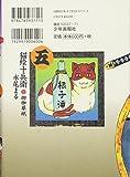 猫絵十兵衛~御伽草紙~ 5 (ねこぱんちコミックス) 画像