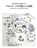 カンタン! かわいい フランス・パリの刺しゅう500 (アサヒオリジナル) 画像