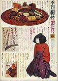 季刊銀花1971秋7号