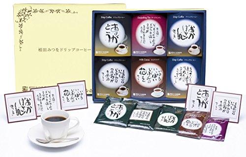 相田みつをドリップコーヒーギフト ・RM-300B