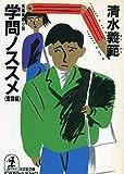 学問ノススメ〈奮闘編〉 (光文社文庫)