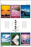 奇跡の絶景~開運を招く風景~(フィルム) 2021年 カレンダー 壁掛け CL-1072