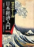 ゼミナール日本経済入門<第24版>