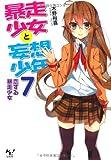 暴走少女と妄想少年7 恋する暴走少女 (このライトノベルがすごい! 文庫)