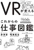 「VRが変える これからの仕事図鑑」赤津 慧