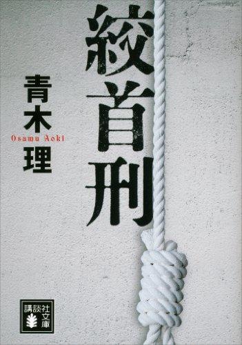 絞首刑 (講談社文庫)