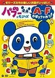 パブー&モジーズ A~Fおぼえちゃおう![DVD]