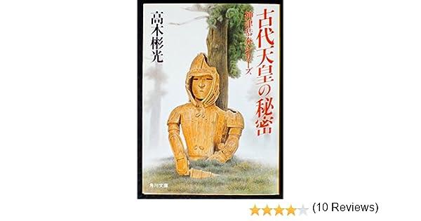 古代天皇の秘密 (角川文庫―神津...