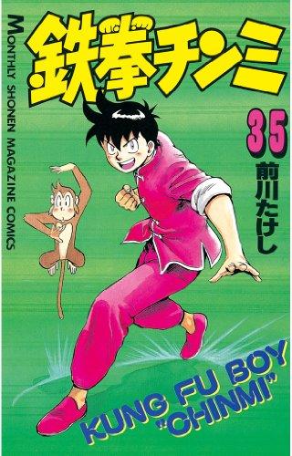 鉄拳チンミ(35) (月刊少年マガジンコミックス)