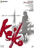 Keiko 【初DVD化】