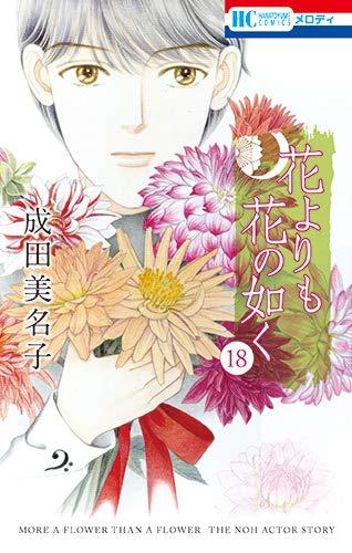 花よりも花の如く 18 (花とゆめコミックス)...