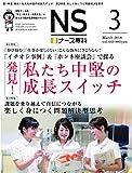 ナース専科 2018年3月号 (中堅の成長スイッチ/問題解決型思考)