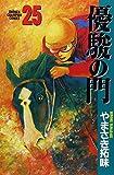 優駿の門 (25) (少年チャンピオン・コミックス)