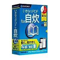 いきなりPDF for 自炊 新価格