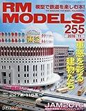RM MODELS (アールエムモデルズ) 2016年 11月号 Vol.255