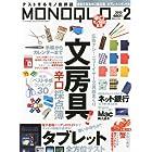 MONOQLO (モノクロ) 2012年 02月号 [雑誌]