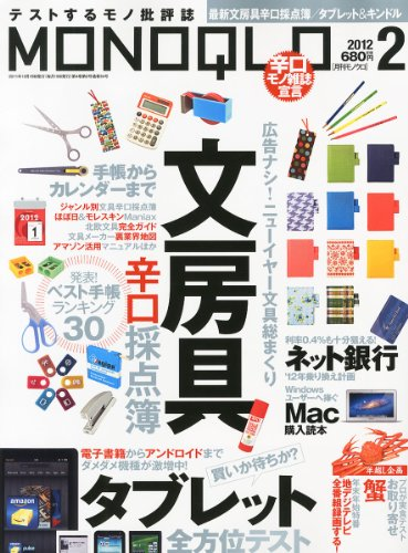 MONOQLO (モノクロ) 2012年 02月号 [雑誌]の詳細を見る