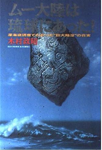 """ムー大陸は琉球にあった!―深海底調査でわかった""""巨大陥没""""の真実"""