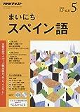 NHKラジオまいにちスペイン語 2018年 05 月号 [雑誌]