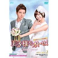 王子様をオトせ! <台湾オリジナル放送版>DVD-BOX2