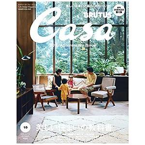 Casa BRUTUS(カ-サブル-タス) 2018年10月号 [美しい住まいの教科書]