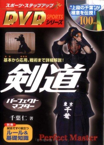 剣道パーフェクトマスター (スポーツ・ステップアップDVDシ...