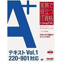 A+ テキスト Vol.1 220‐901対応 (実務で役立つIT資格CompTIAシリーズ)